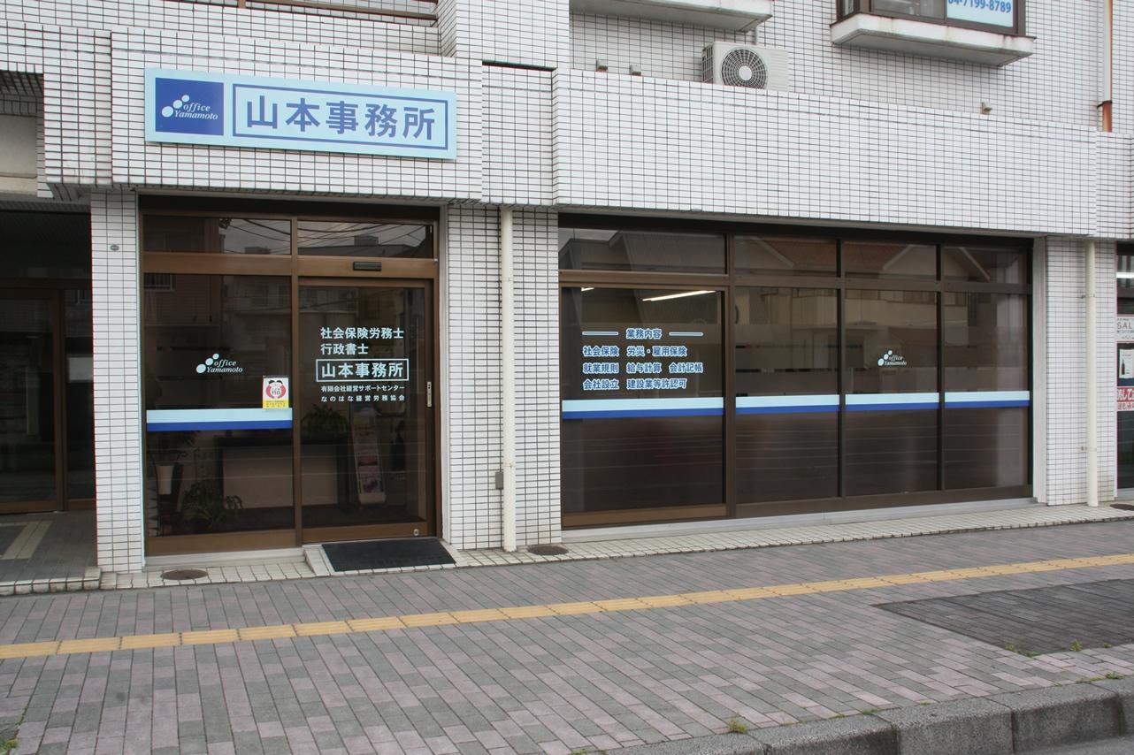 社会保険労務士・行政書士事務所・山本事務所