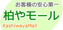 千葉県柏市の柏SNSが運営するインターネットショップ『柏やモール』:お客様の安心が第一