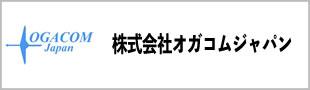 株式会社オガコムジャパン