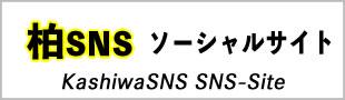 柏SNSソーシャルサイト